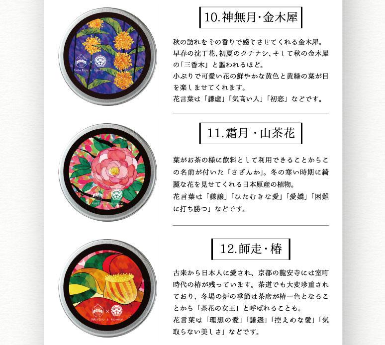 KYO-HC003