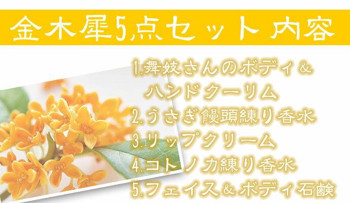 KYO-SET001