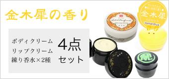 金木犀の香り4点セット