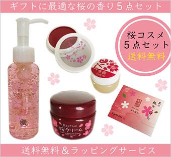 桜の香り5点セット